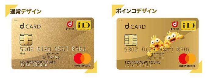 カード ゴールド ドコモ dカード GOLDのメリット・デメリット|年間4万円得する方法とは?│スマホのススメ