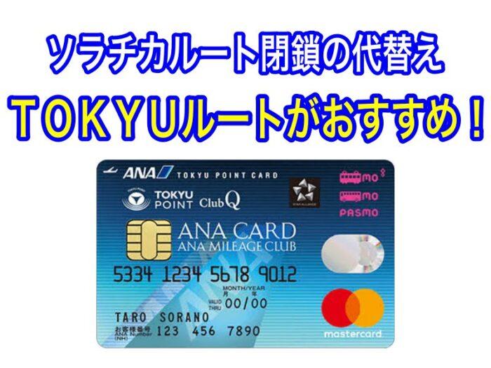 東急 ana カード